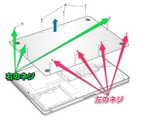 MacBookPro_Screw.jpg